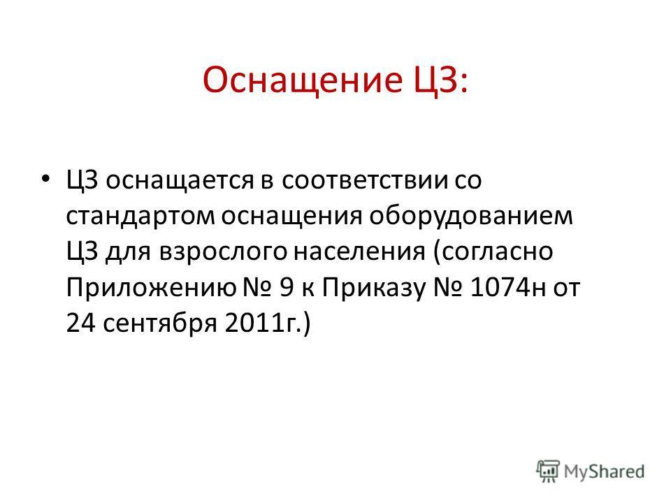 Оснащение ЦЗ: ЦЗ оснащается в соответствии со стандартом оснащения оборудованием ЦЗ для взрослого населения (согласно Приложению 9 к Приказу 1074н от 24 сентября 2011г.)