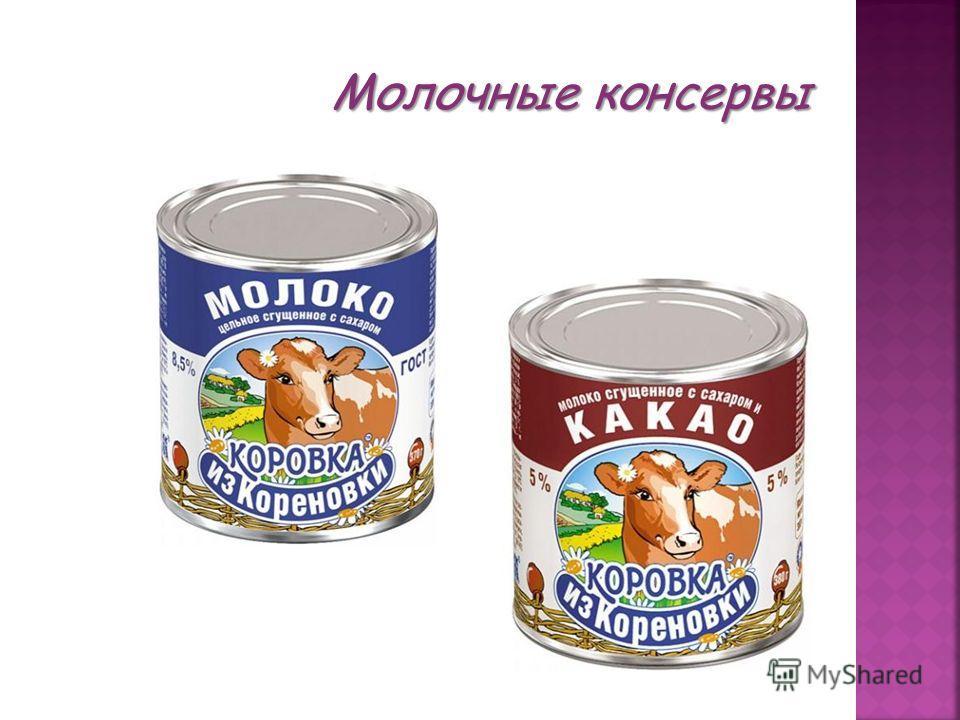 Молочные консервы