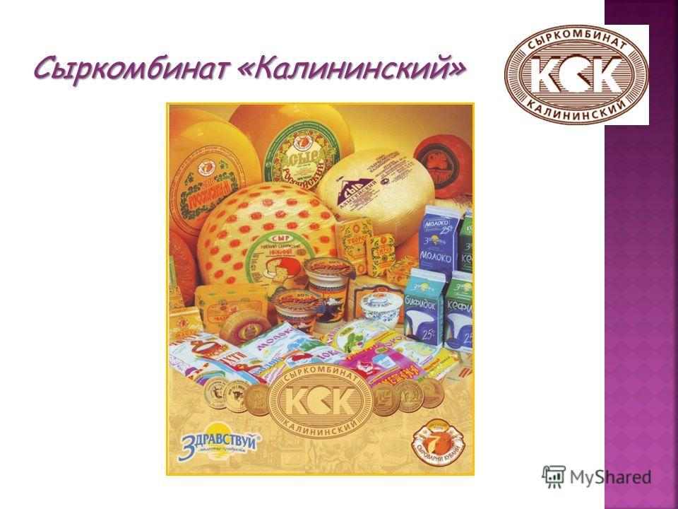 Сыркомбинат «Калининский»