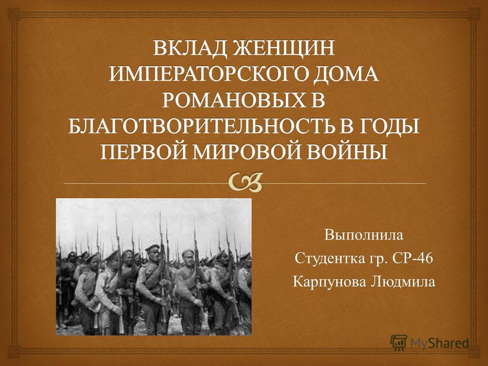 Выполнила Студентка гр. СР -46 Карпунова Людмила