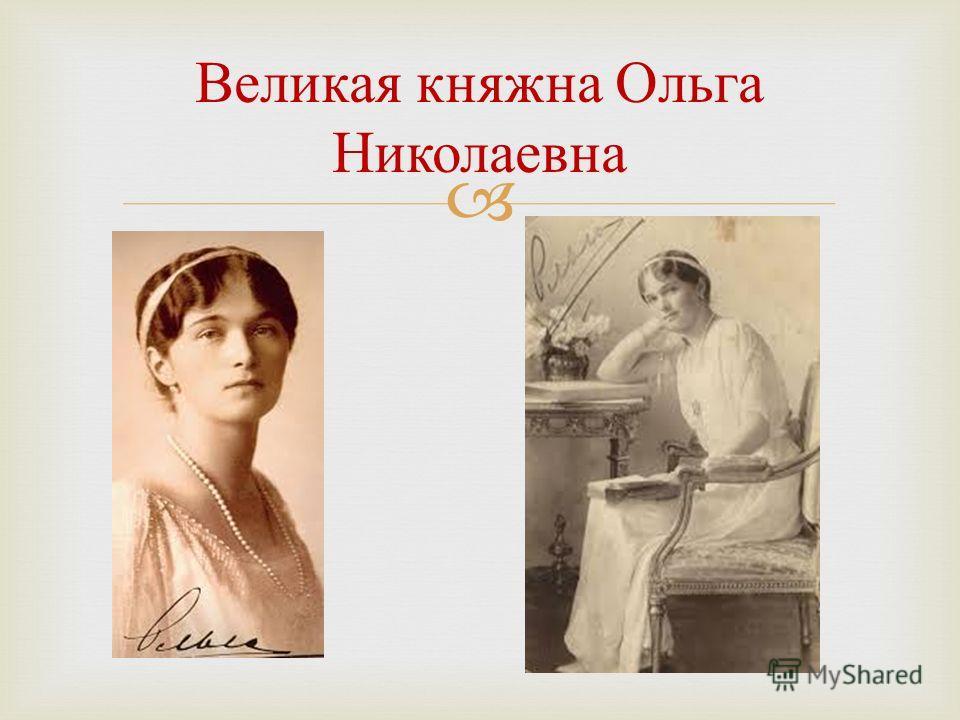 Великая княжна Ольга Николаевна