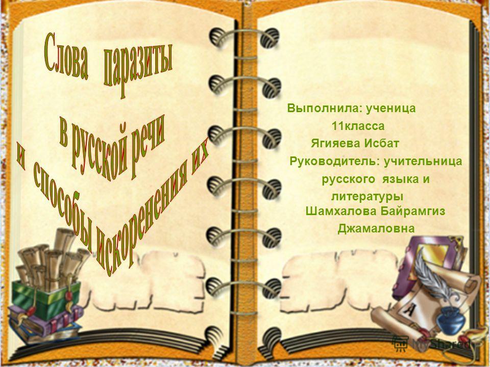 Выполнила: ученица 11класса Ягияева Исбат Руководитель: учительница русского языка и литературы Шамхалова Байрамгиз Джамаловна