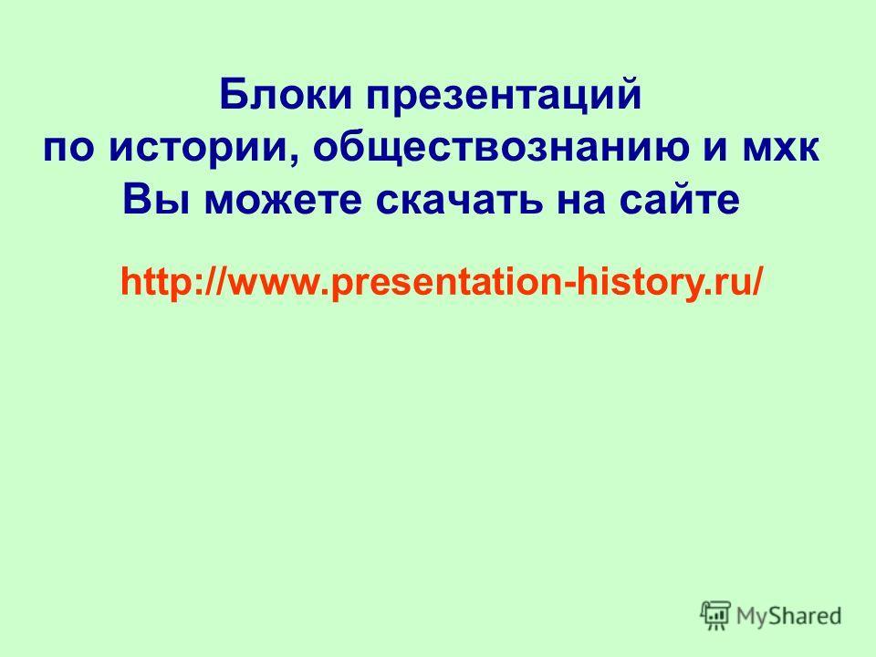 Блоки презентаций по истории, обществознанию и мхк Вы можете скачать на сайте http://www.presentation-history.ru/