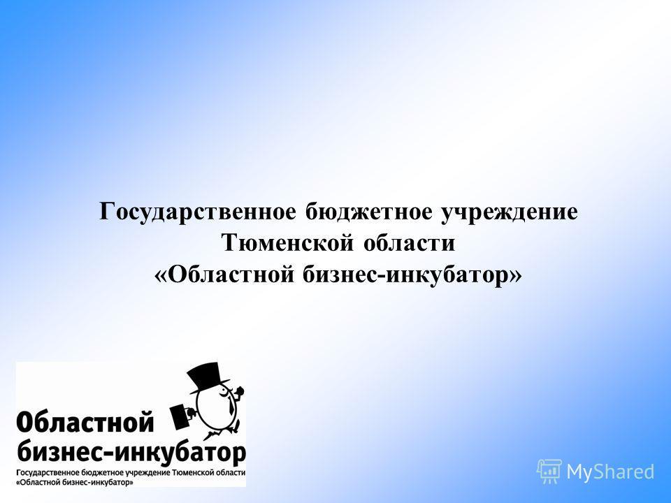 Государственное бюджетное учреждение Тюменской области «Областной бизнес-инкубатор»