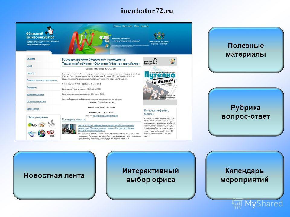 incubator72.ru Новостная лента Интерактивный выбор офиса Календарь мероприятий Рубрика вопрос-ответ Полезные материалы