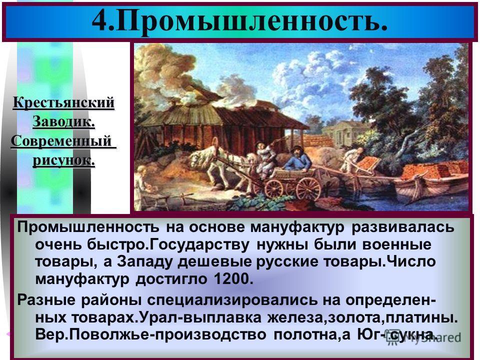 Меню Промышленность на основе мануфактур развивалась очень быстро.Государству нужны были военные товары, а Западу дешевые русские товары.Число мануфактур достигло 1200. Разные районы специализировались на определен- ных товарах.Урал-выплавка железа,з