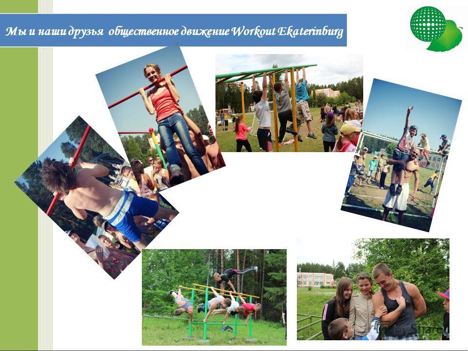 Мы и наши друзья общественное движение Workout Ekaterinburg