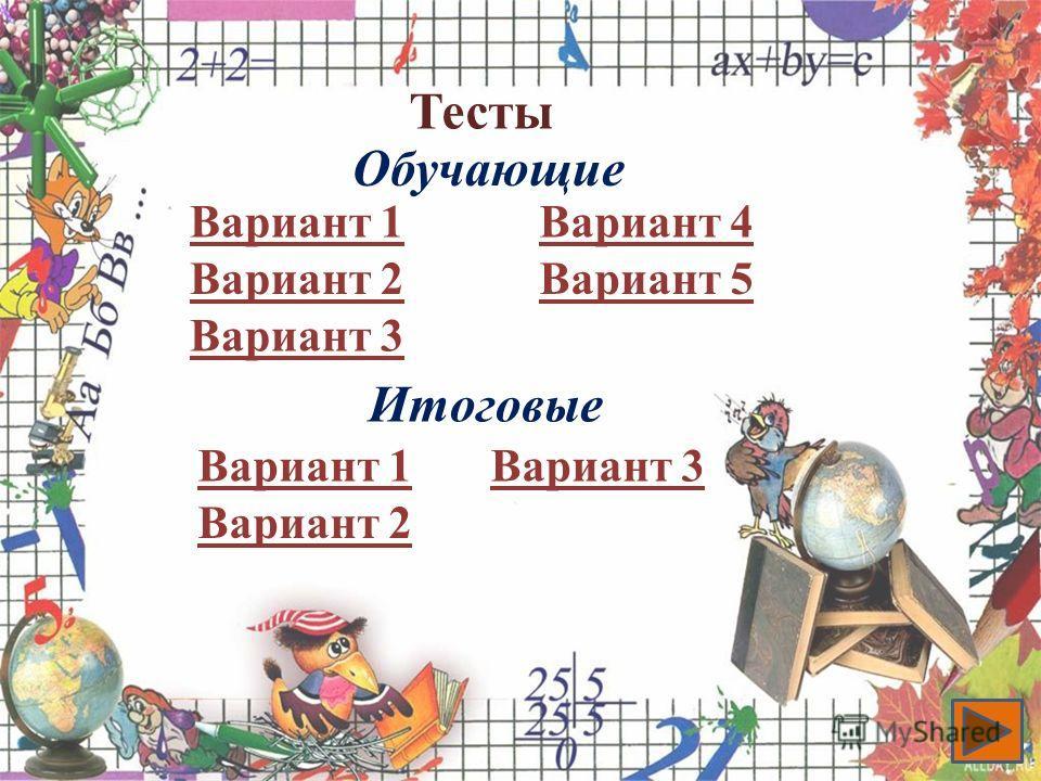 Тесты Обучающие Итоговые Вариант 1 Вариант 3 Вариант 2 Вариант 4 Вариант 5 Вариант 1 Вариант 2 Вариант 3