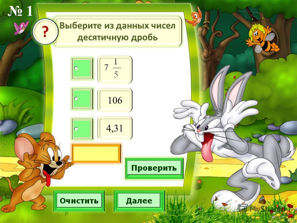4,31 106 Выберите из данных чисел десятичную дробь ? 1
