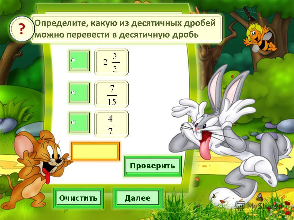 Определите, какую из десятичных дробей можно перевести в десятичную дробь ?