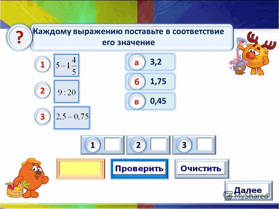 Каждому выражению поставьте в соответствие его значение ? 3,2 а 1,75 б 0,45 в 1 2 3 123