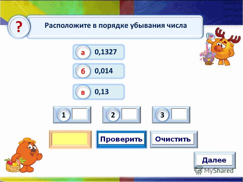 Расположите в порядке убывания числа 0,014 б 0,1327 а 0,13 в ? 123