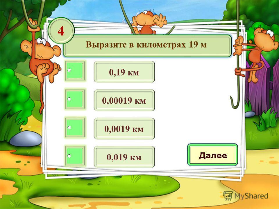 Выразите в километрах 19 м 0,19 км 4 0,00019 км 0,0019 км 0,019 км