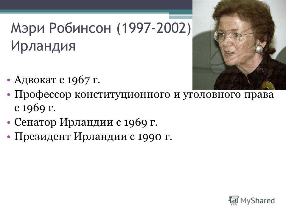 Мэри Робинсон (1997-2002), Ирландия Адвокат с 1967 г. Профессор конституционного и уголовного права с 1969 г. Сенатор Ирландии с 1969 г. Президент Ирландии с 1990 г.