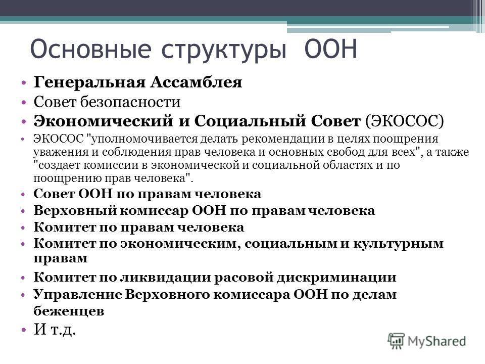 Основные структуры ООН Генеральная Ассамблея Совет безопасности Экономический и Социальный Совет (ЭКОСОС) ЭКОСОС