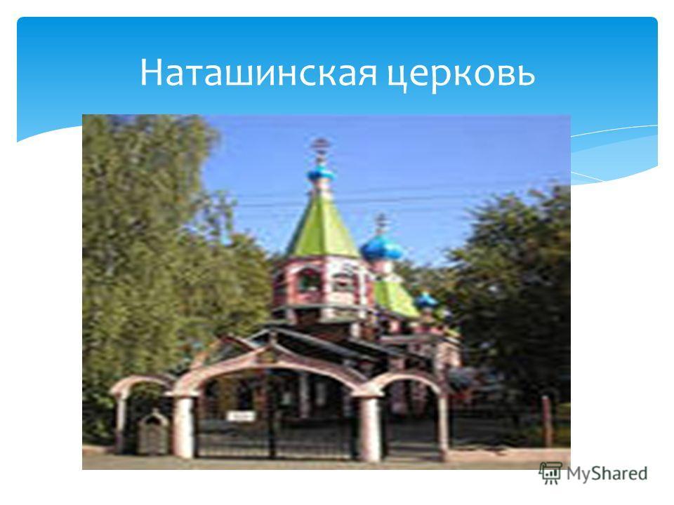 Наташинская церковь