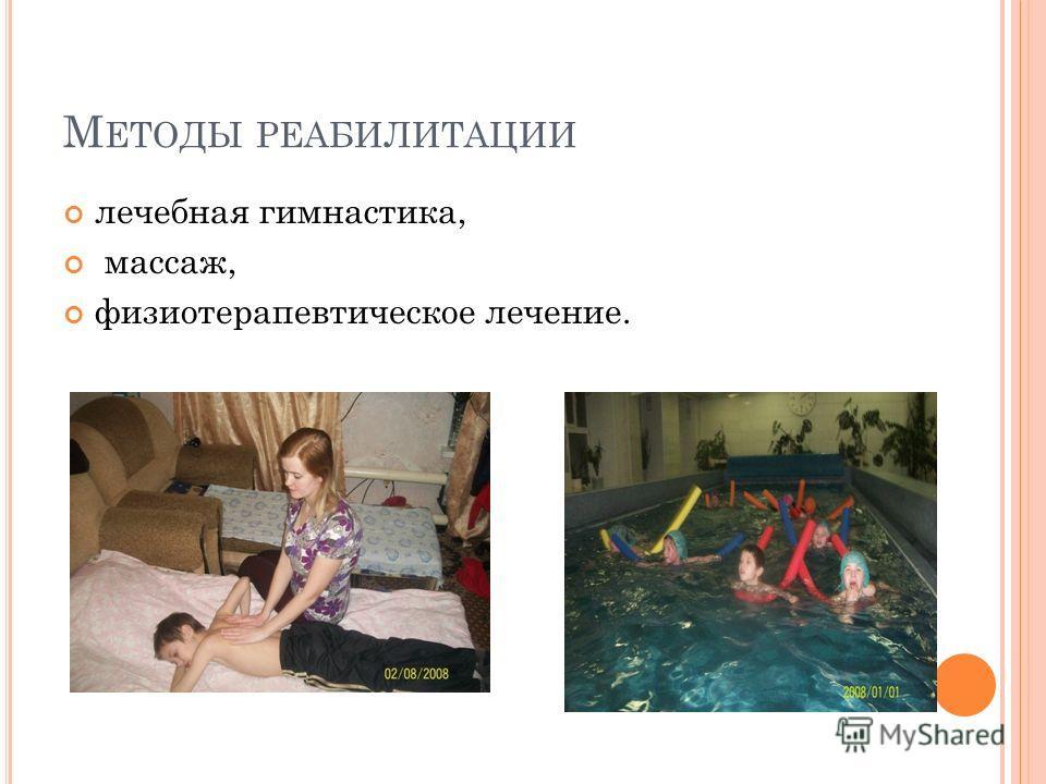 М ЕТОДЫ РЕАБИЛИТАЦИИ лечебная гимнастика, массаж, физиотерапевтическое лечение.