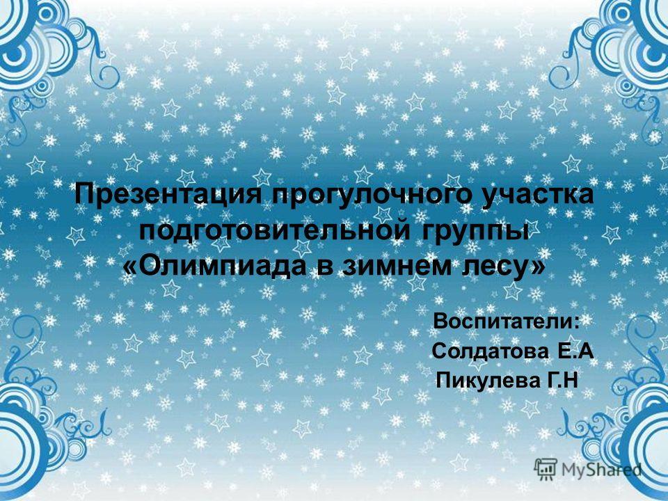 Презентация прогулочного участка подготовительной группы «Олимпиада в зимнем лесу» Воспитатели: Солдатова Е.А Пикулева Г.Н