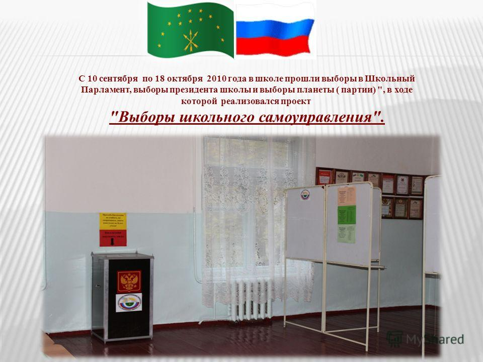 С 10 сентября по 18 октября 2010 года в школе прошли выборы в Школьный Парламент, выборы президента школы и выборы планеты ( партии) , в ходе которой реализовался проект Выборы школьного самоуправления.