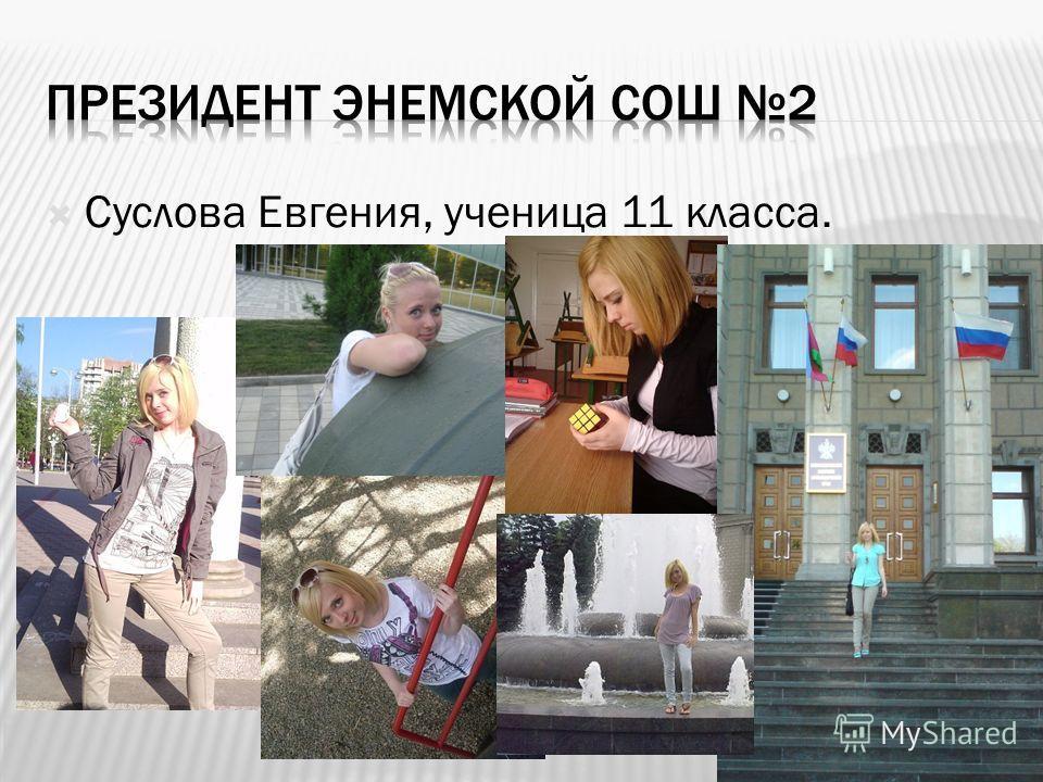 Суслова Евгения, ученица 11 класса.