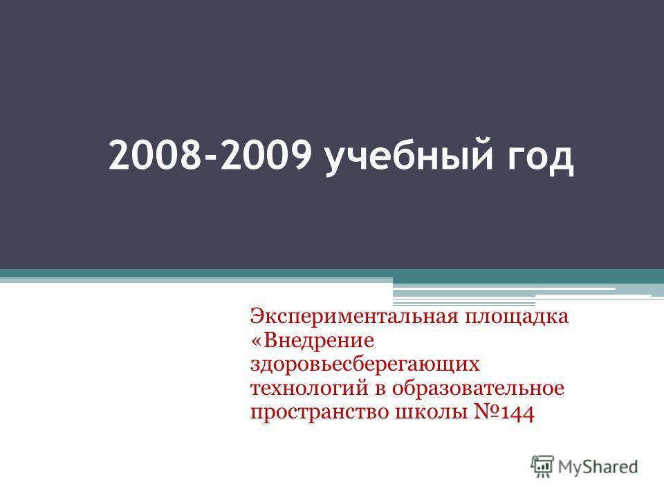2008-2009 учебный год Экспериментальная площадка «Внедрение здоровьесберегающих технологий в образовательное пространство школы 144