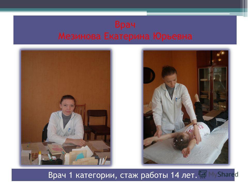 Врач Мезинова Екатерина Юрьевна Врач 1 категории, стаж работы 14 лет.