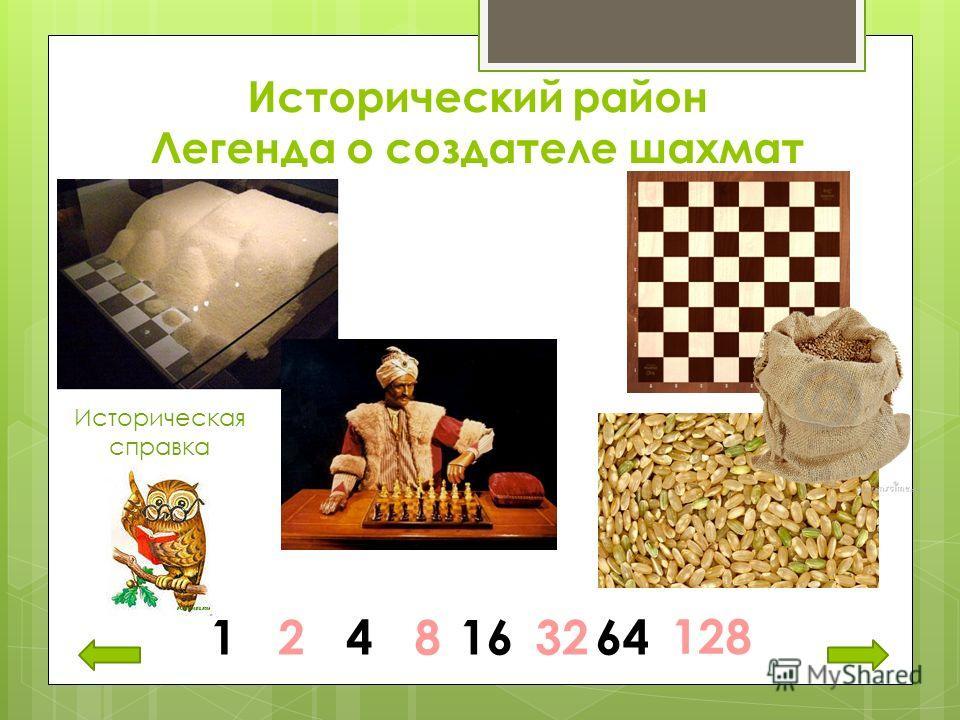 Исторический район Легенда о создателе шахмат 1248163264 128 Историческая справка