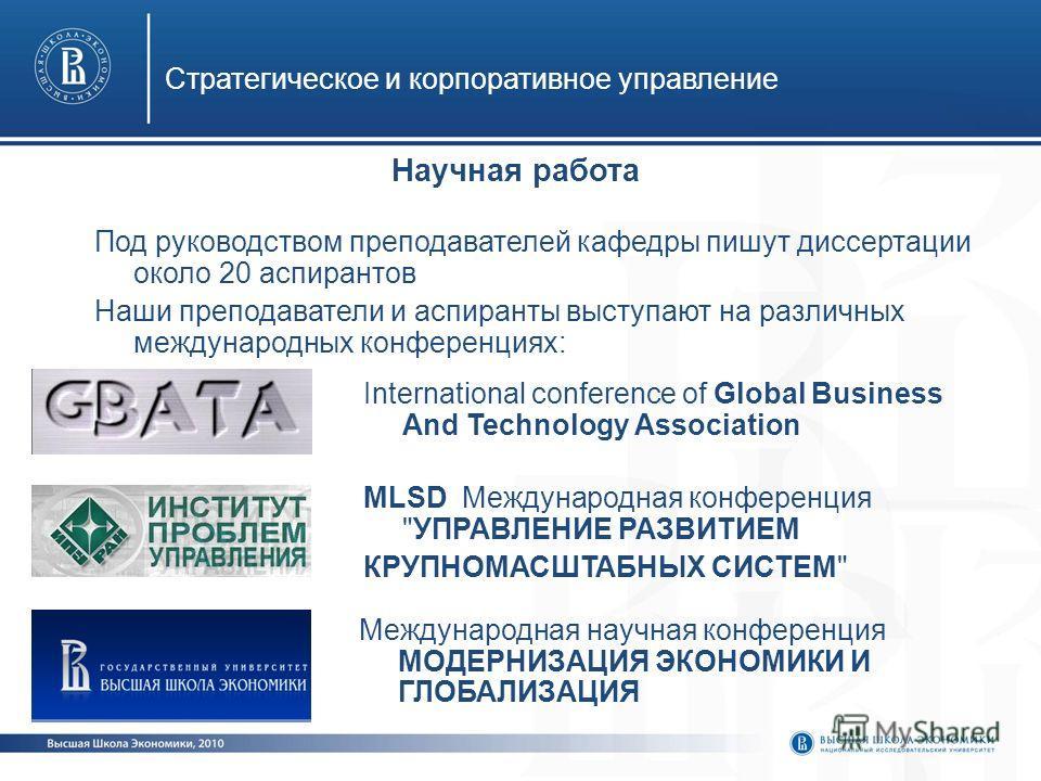 Стратегическое и корпоративное управление Научная работа MLSD Международная конференция