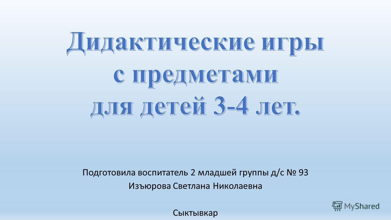 Подготовила воспитатель 2 младшей группы д/с 93 Изъюрова Светлана Николаевна Сыктывкар
