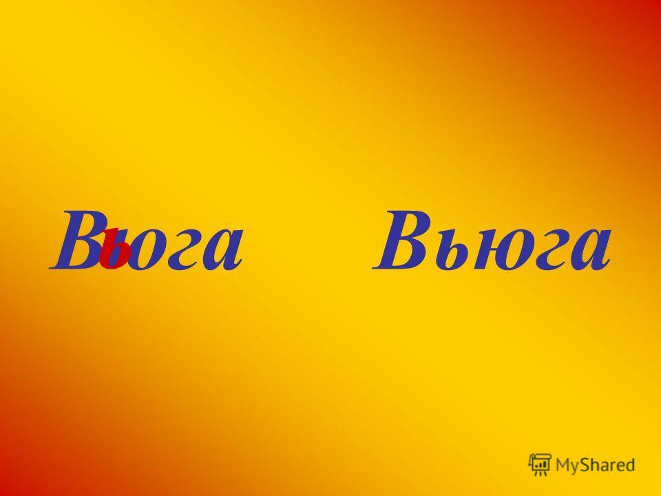 два слова с разделительным мягким знаком 2 а