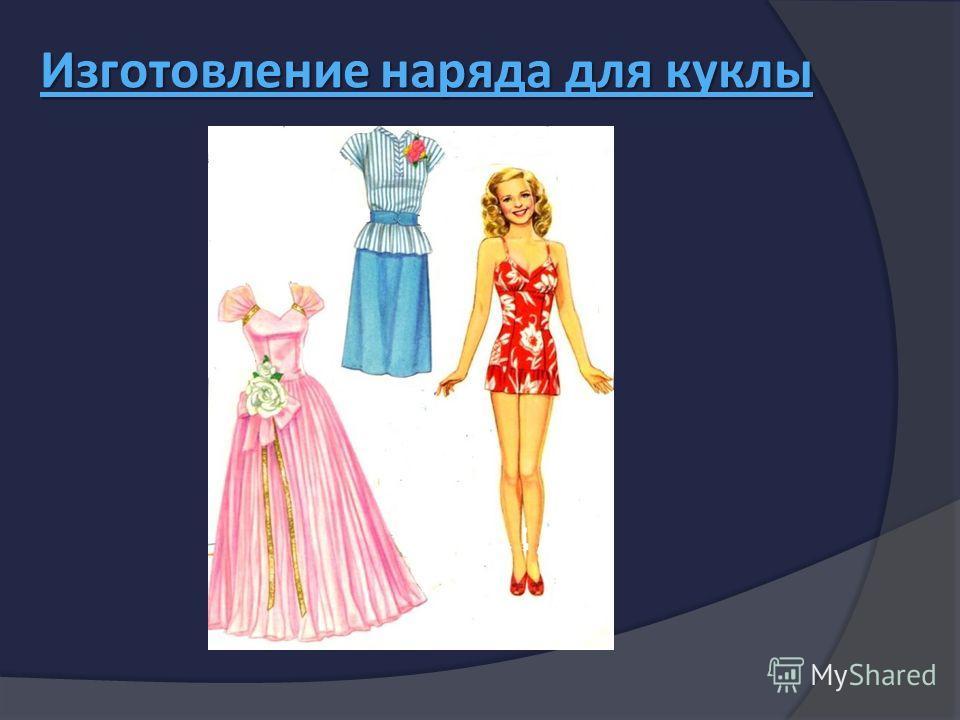 Изготовление наряда для куклы