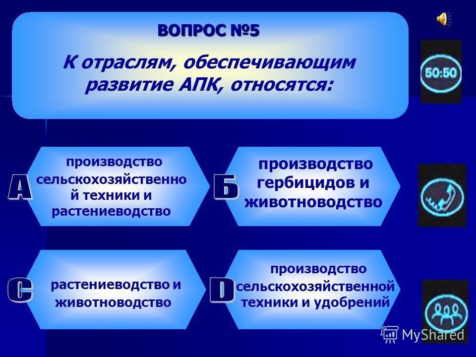 ВОПРОС 4 Ценная масличная культура соя произрастает в России в регионе… Поволжье Дальний Восток