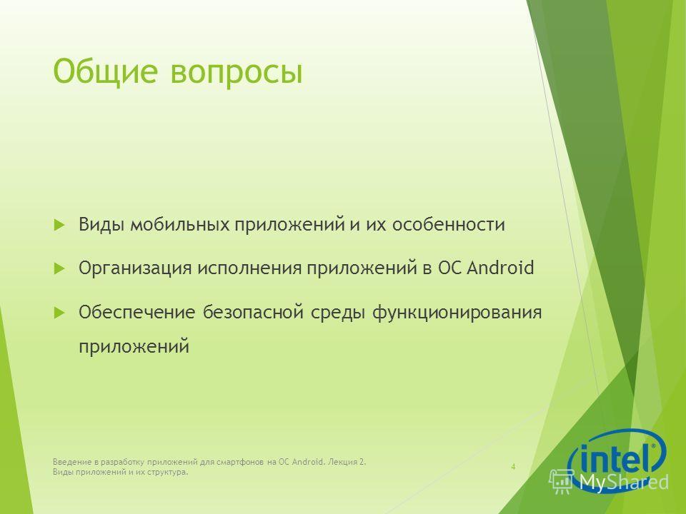 Общие вопросы Виды мобильных приложений и их особенности Организация исполнения приложений в ОС Android Обеспечение безопасной среды функционирования приложений Введение в разработку приложений для смартфонов на ОС Android. Лекция 2. Виды приложений