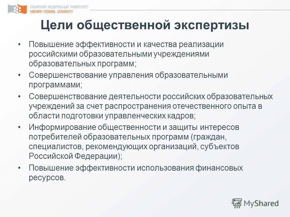 Цели общественной экспертизы Повышение эффективности и качества реализации российскими образовательными учреждениями образовательных программ; Совершенствование управления образовательными программами; Совершенствование деятельности российских образо