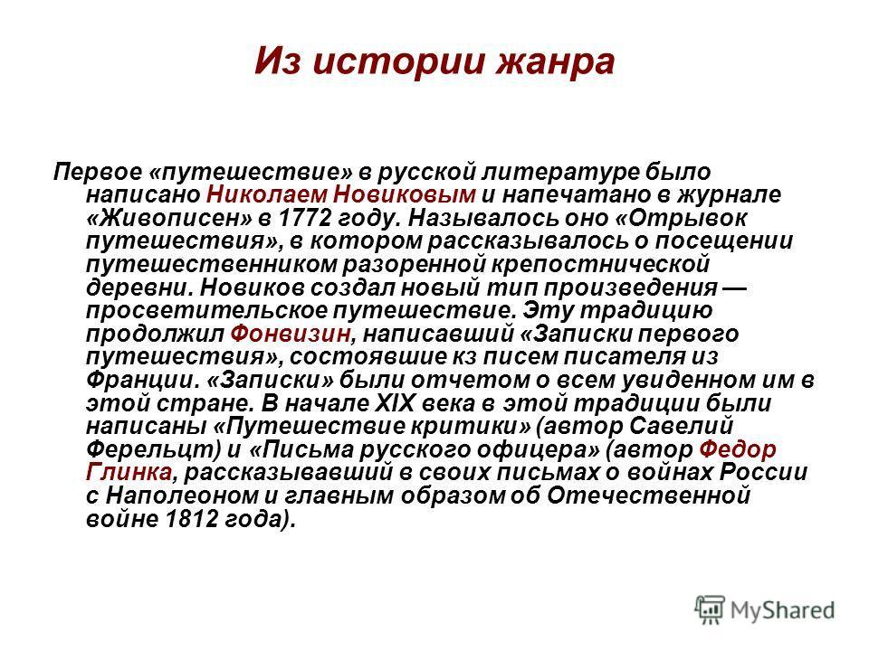 Из истории жанра Первое «путешествие» в русской литературе было написано Николаем Новиковым и напечатано в журнале «Живописен» в 1772 году. Называлось оно «Отрывок путешествия», в котором рассказывалось о посещении путешественником разоренной крепост