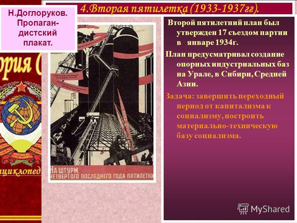 Второй пятилетний план был утвержден 17 съездом партии в январе 1934г. План предусматривал создание опорных индустриальных баз на Урале, в Сибири, Средней Азии. Задача: завершить переходный период от капитализма к социализму, построить материально-те