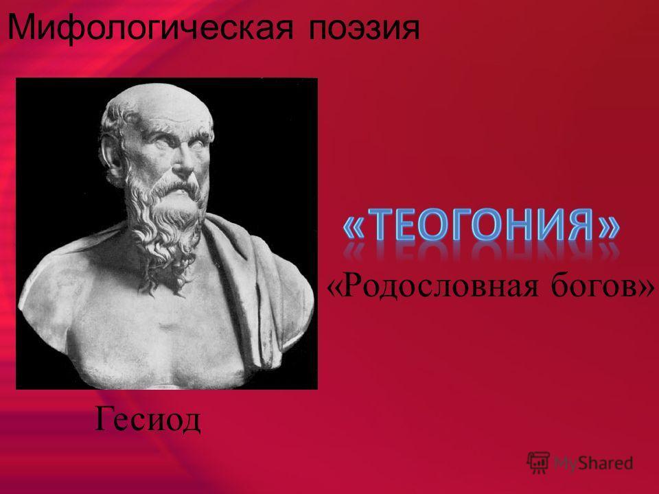 Мифологическая поэзия Гесиод «Родословная богов»