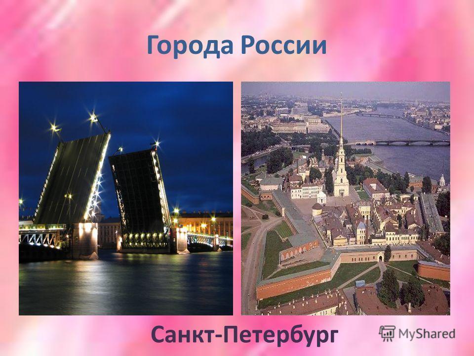 Города России Санкт-Петербург