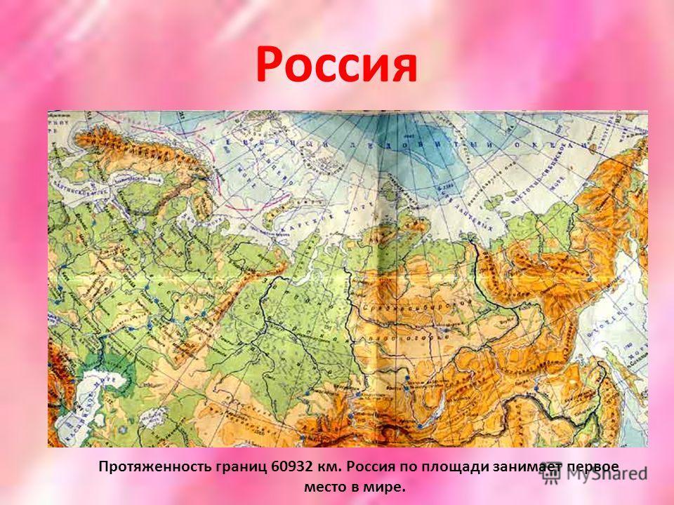 Россия Протяженность границ 60932 км. Россия по площади занимает первое место в мире.