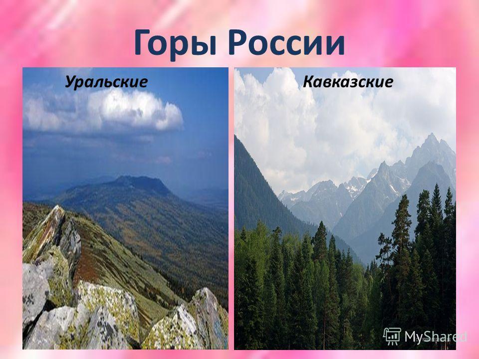 Горы России УральскиеКавказские