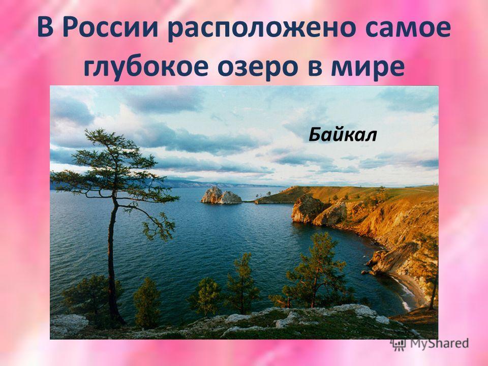В России расположено самое глубокое озеро в мире Байкал