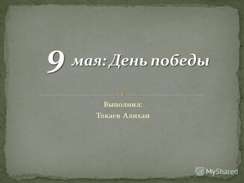 Выполнил: Токаев Алихан