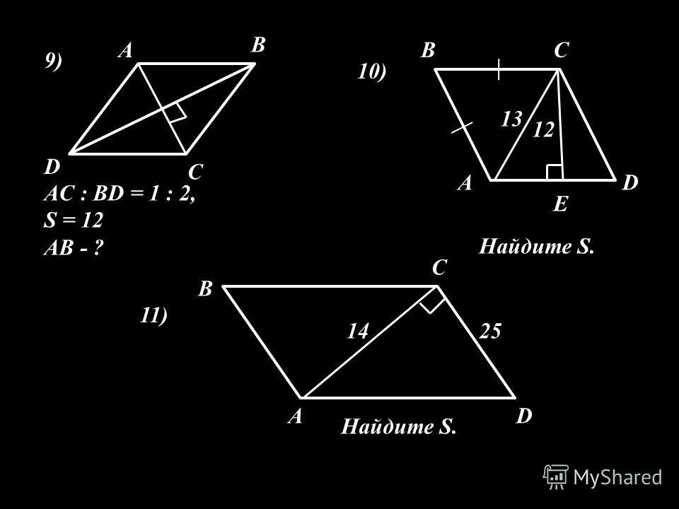 А В 9)9) 1313 12 10) 14 В АD С 2525 11) С Найдите S. D AC : BD = 1 : 2, S = 12 AB - ? Е Найдите S. В АD С