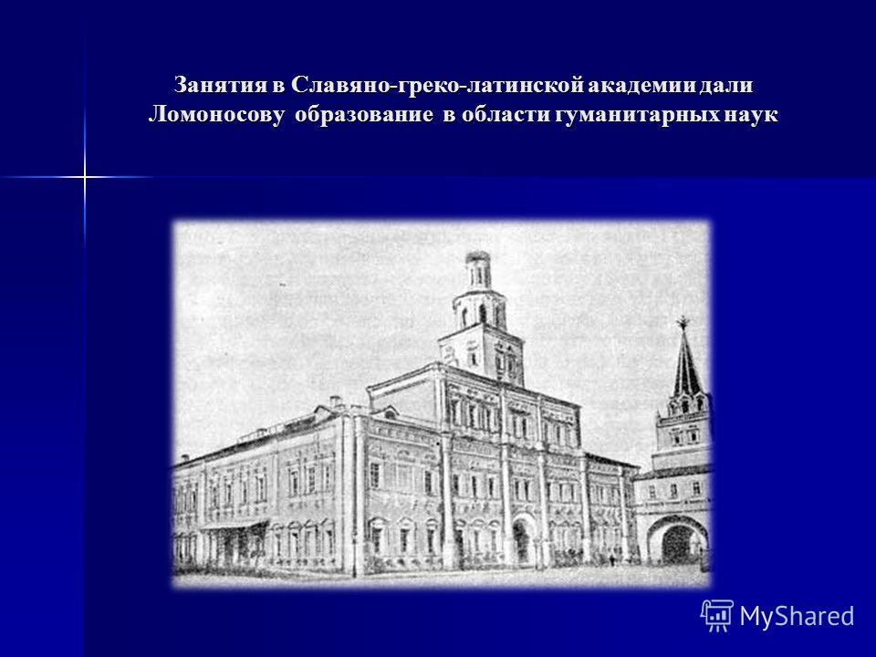 Занятия в Славяно-греко-латинской академии дали Ломоносову образование в области гуманитарных наук
