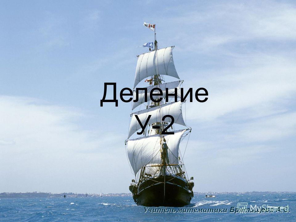 Деление У-2 Учитель математики Братищева А.С.