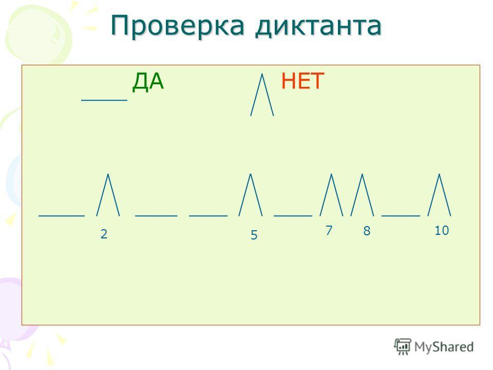 Проверка диктанта ДА НЕТ 2 5 7 8 10