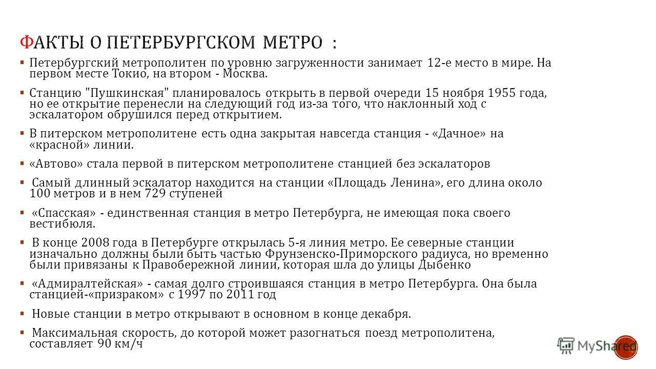 Петербургский метрополитен по уровню загруженности занимает 12- е место в мире. На первом месте Токио, на втором - Москва. Станцию