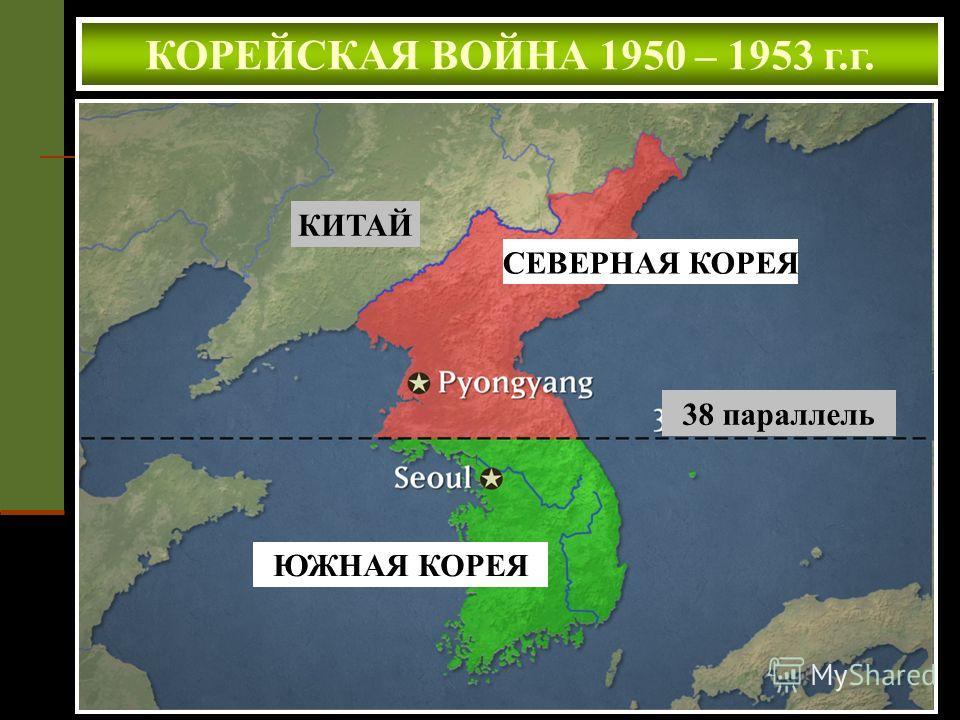 КОРЕЙСКАЯ ВОЙНА 1950 – 1953 г.г. КИТАЙ СЕВЕРНАЯ КОРЕЯ ЮЖНАЯ КОРЕЯ 38 параллель