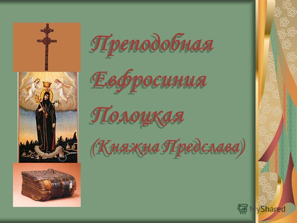 Преподобная Евфросиния Полоцкая (Княжна Предслава) Преподобная Евфросиния Полоцкая (Княжна Предслава)