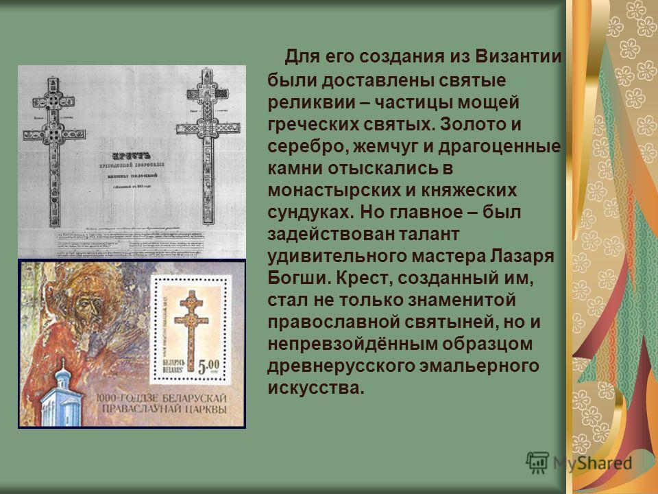 Для его создания из Византии были доставлены святые реликвии – частицы мощей греческих святых. Золото и серебро, жемчуг и драгоценные камни отыскались в монастырских и княжеских сундуках. Но главное – был задействован талант удивительного мастера Лаз